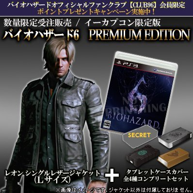 Biohazard 6 Premium Edition (L) [e-capcom Limited Edition]