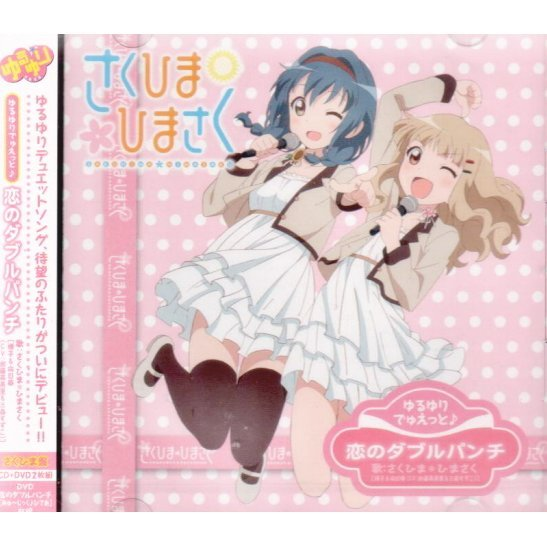 Yuruyuri Duet Song Koi No Double Punch - Sakuhima Edition [CD+DVD]
