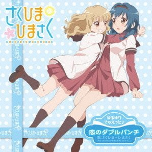 Yuruyuri Duet Song Koi No Double Punch - Himasaku Edition