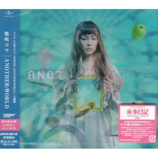 Another: World [CD+DVD Limited Edition]
