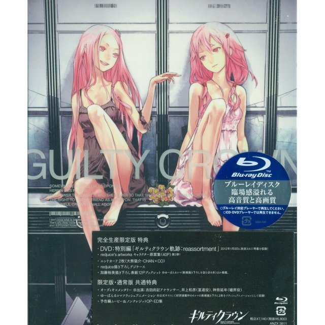 Guilty Crown 6 [Limited Edition]