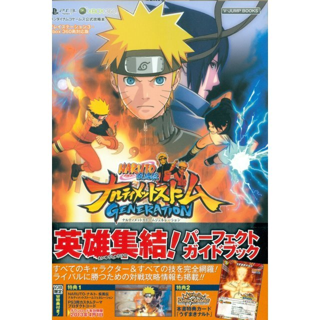 Naruto Shippuden: Ultimate Ninja Storm Generation Official Capture Guide Book