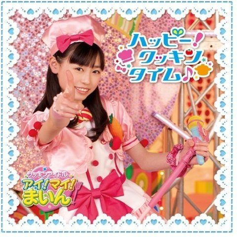 Cooking Idol I! My! Mine! Happy! Cookin Time [CD+DVD Limited Edition]