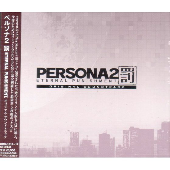 Persona 2 Batsu Eternal Punishment. Original Soundtrack