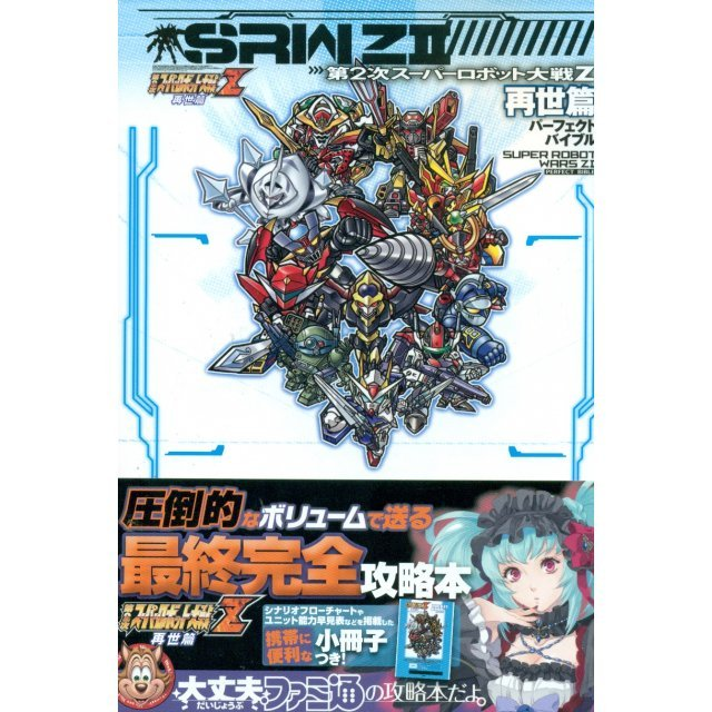 Dai-2-Ji Super Robot Taisen Z Saiseihen Perfect Bible