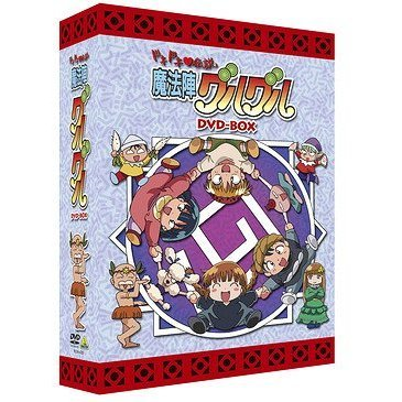 Emotion The Best Dokidoki Densetsu Mahojin Guruguru / Dokidoki Legend Magic Formation Guru Guru DVD Box