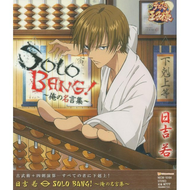 Solo Bang - Ore No Meigenshu (The Prince Of Tennis Character CD)