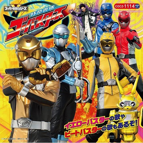 Koro-chan Pack Tokumei Sentai Go-Busters 2 [12cm CD + Picture Book]
