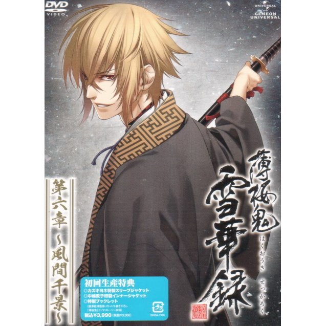 Hakuoki Sekkaroku Chapter 6 - Chikage Kazama [Limited Edition]