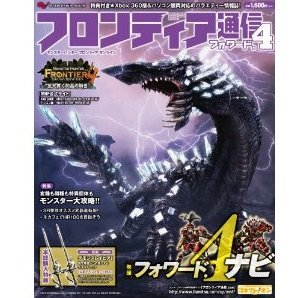 Monster Hunter Frontier Online Forward.4