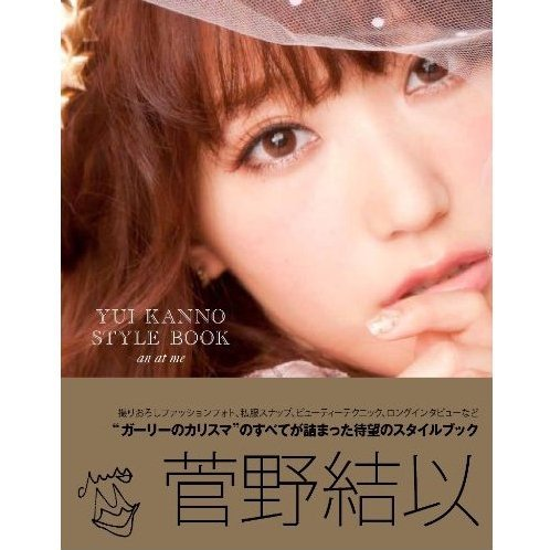 Yui Kanno Style Book - On At Me