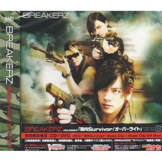 Overwriting / Nonai Survivor [CD+DVD Limited Edition Type B]