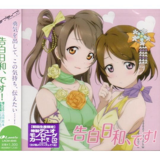 Love Live Duo Single 3