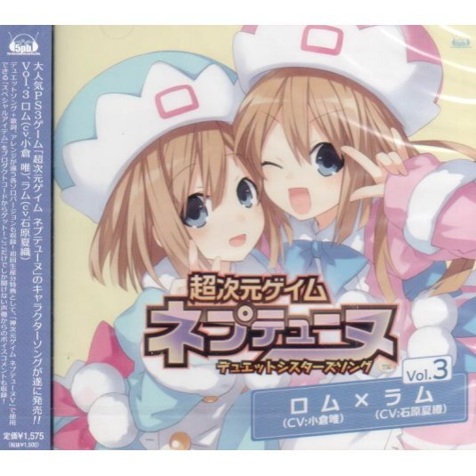 Hyperdimension Neptunia / Chojigen Game Neptune Duet Sisters Song Vol.3