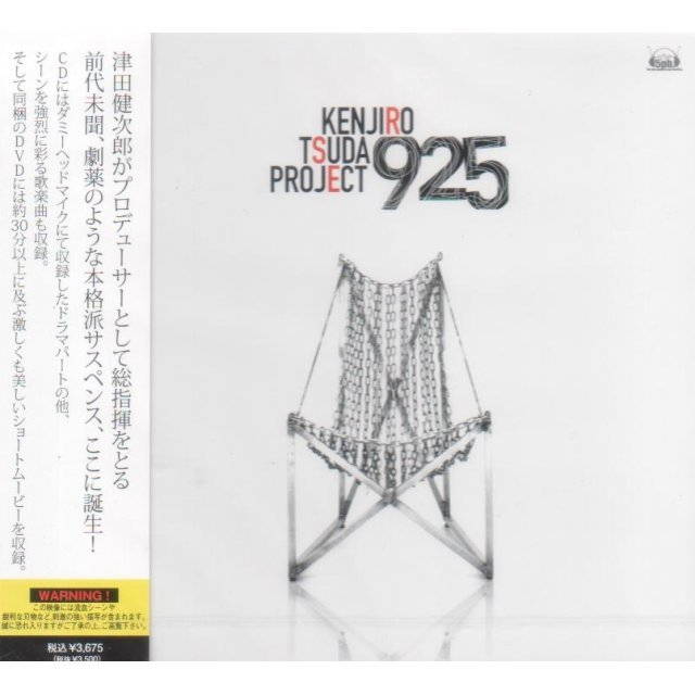 Tsuda Kenjiro Project 925 [CD+DVD]
