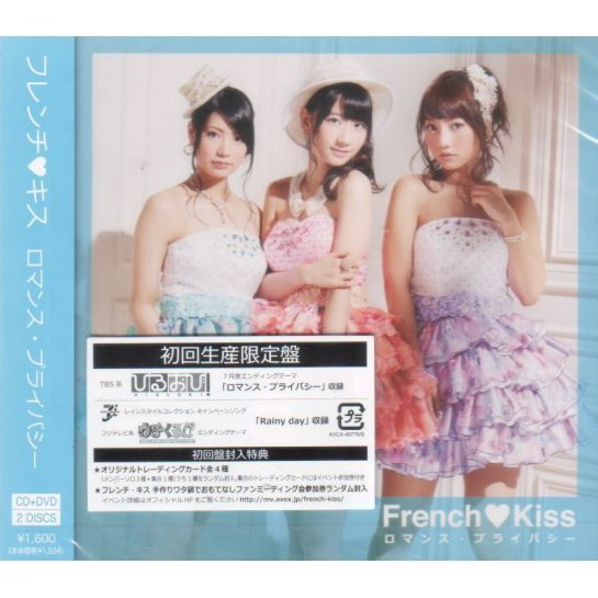 Romance Privacy [CD+DVD Limited Edition Jacket Type A]