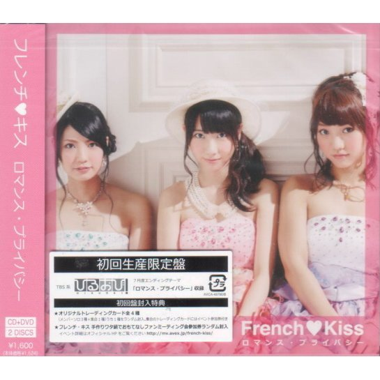 Romance Privacy [CD+DVD Limited Edition Jacket Type C]