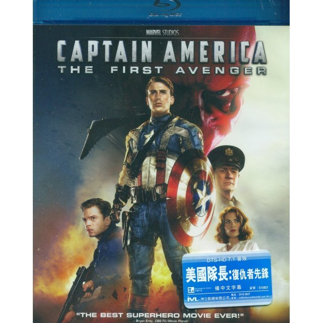 Captain America: The First Avenger [2D]