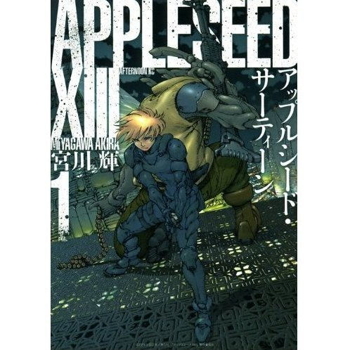Appleseed XIII Book 1