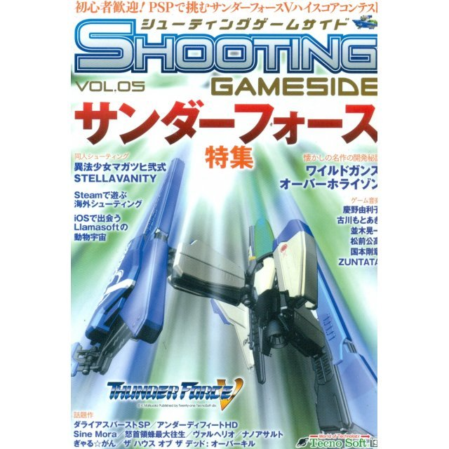 Shooting Game Side Vol.05