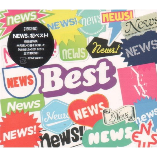 News Best [Limited Edition]