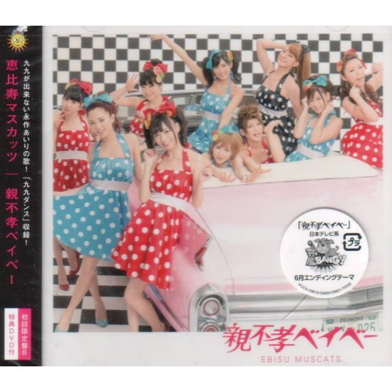 Oya Fukou Baby [CD+DVD Limited Edition Type B]