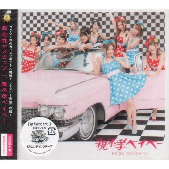 Oya Fukou Baby [CD+DVD Limited Edition Type C]