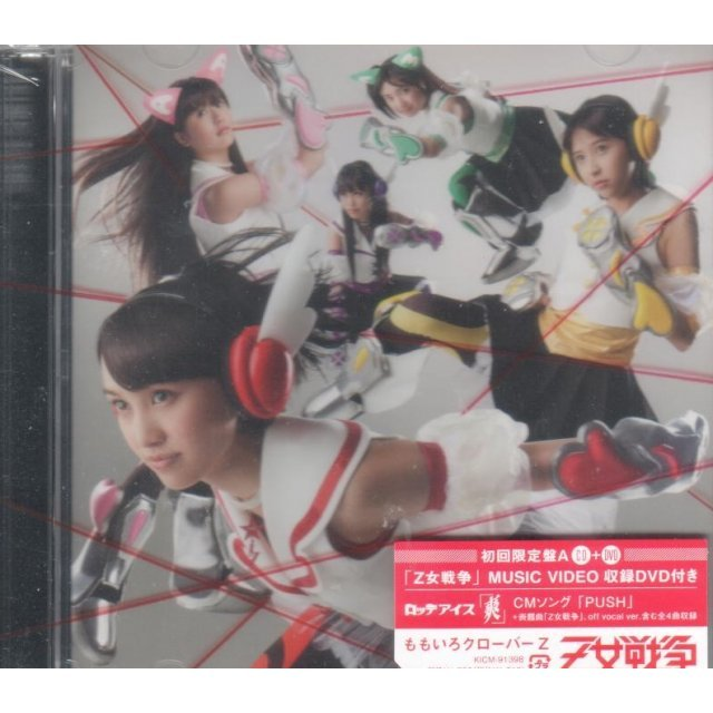 Otome Senso [CD+DVD Limited Edition Type A]