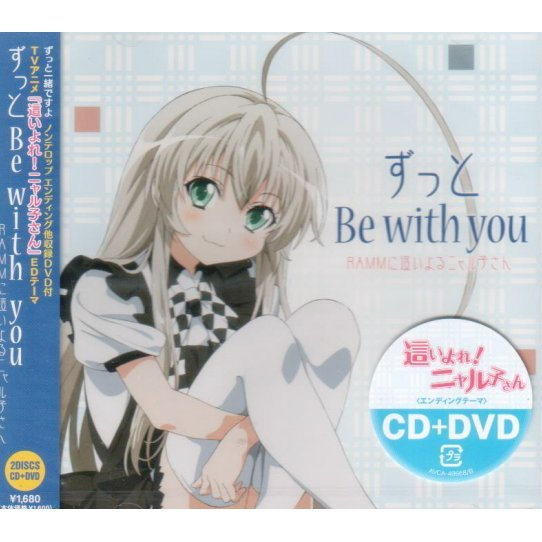 Zutto Be With You (Haiyore Nyaruko-san ED) [CD+DVD]