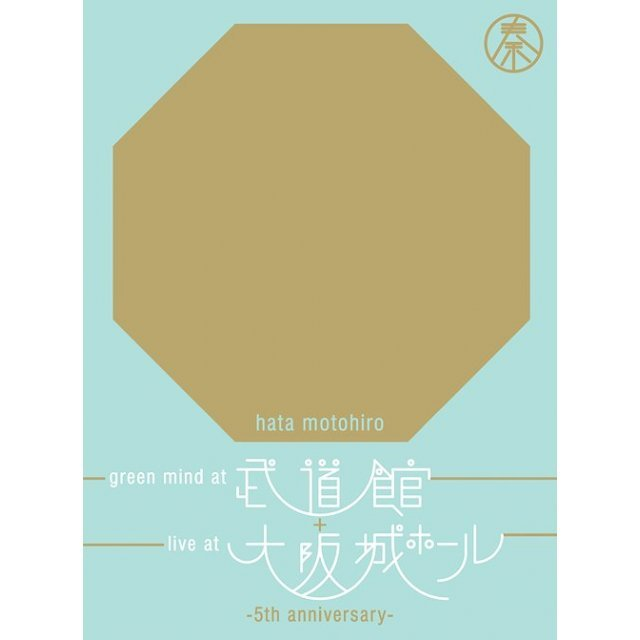 Green Mind At Budokan + Live At Osaka-jo Hall - 5th Anniversary [Limited Edition]