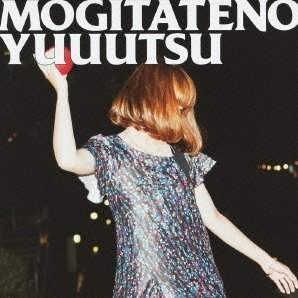 Mogitate No Yuutsu [CD+DVD Limited Edition]