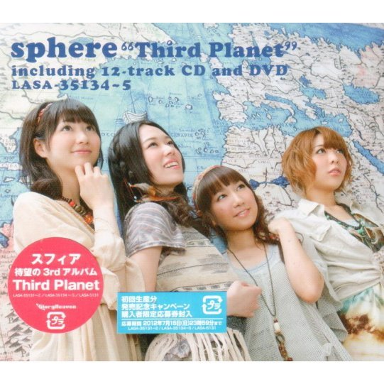 Third Planet [CD+DVD Limited Edition]