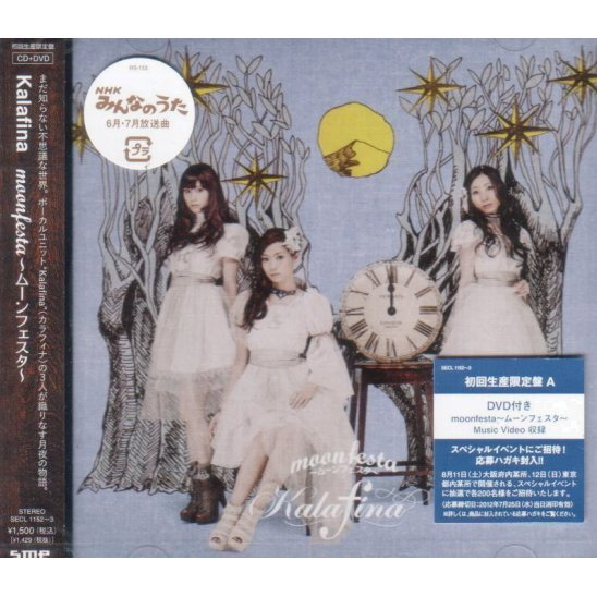 Moonfesta [CD+DVD Limited Edition Type A]