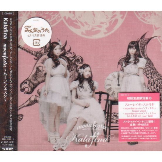 Moonfesta [CD+DVD Limited Edition Type B]
