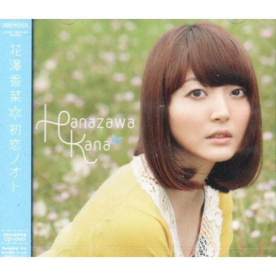 Hatsukoi Note [CD+DVD Limited Edition]