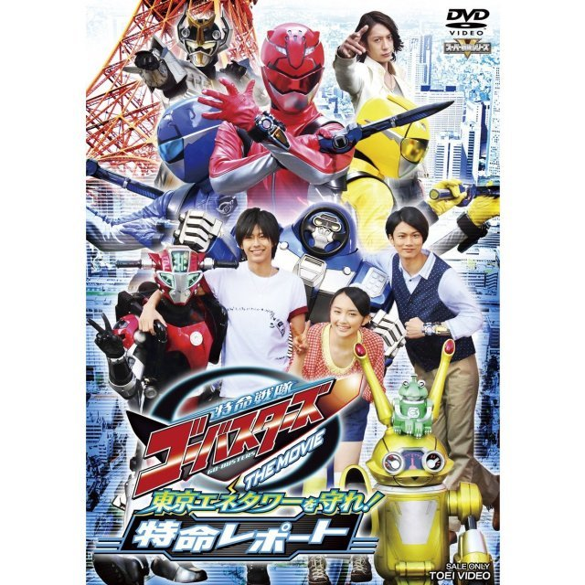 Theatrical Edition Tokumei Sentai Go-Busters Making