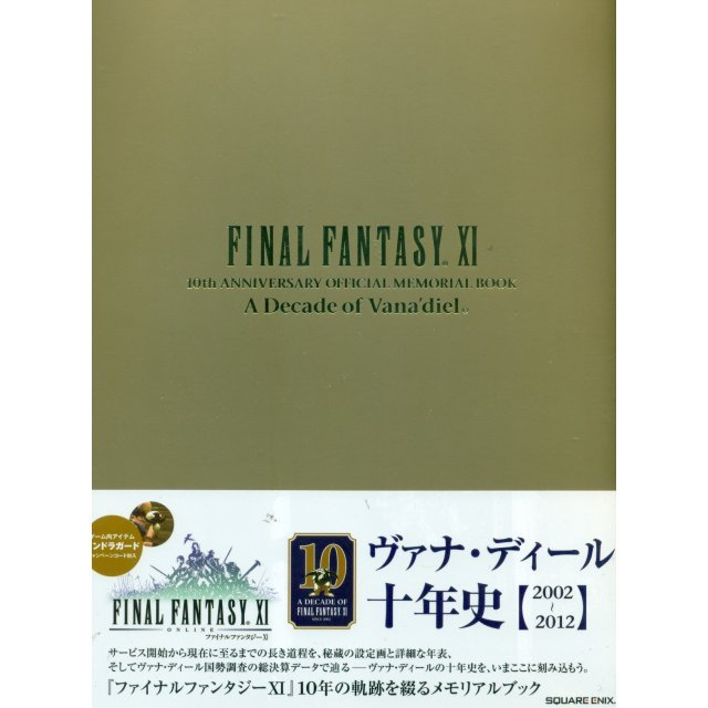 Final Fantasy XI 10th Anniversary Official Memorial Book - A Decade Of Vana'diel
