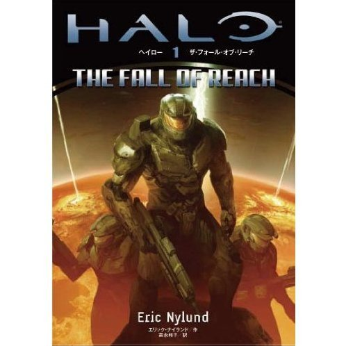 Halo 1 The Fall Of Reach