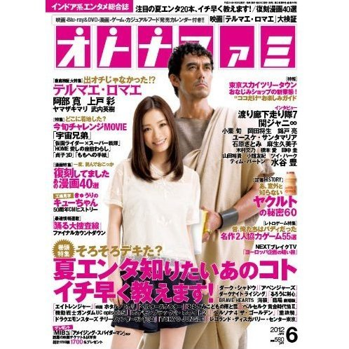 Otona Fami No. 44 (June 2012)