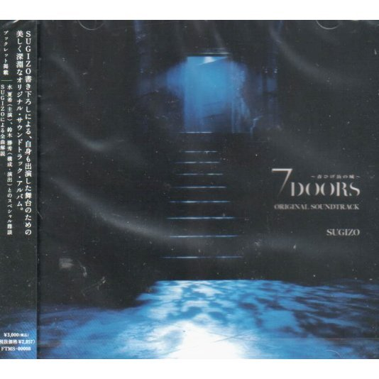 7Doors Original Soundtrack