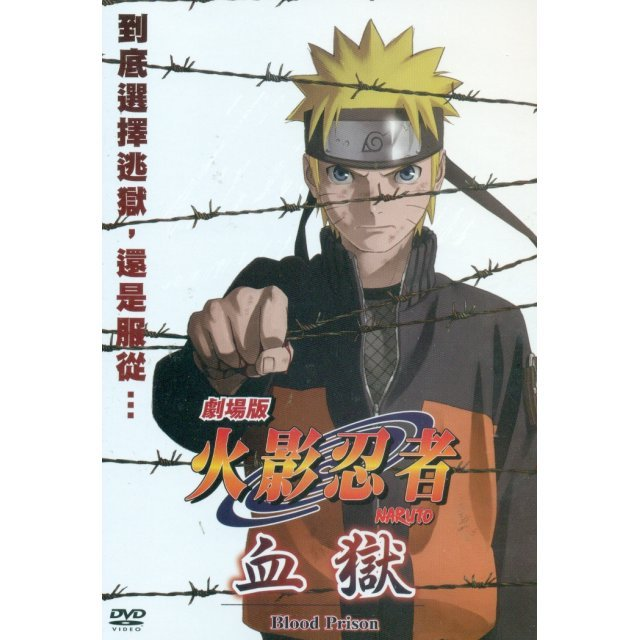 Naruto Movie: Blood Prison