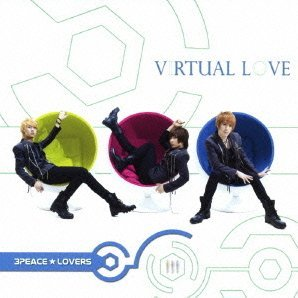 Virtual Love [CD+DVD Type B]