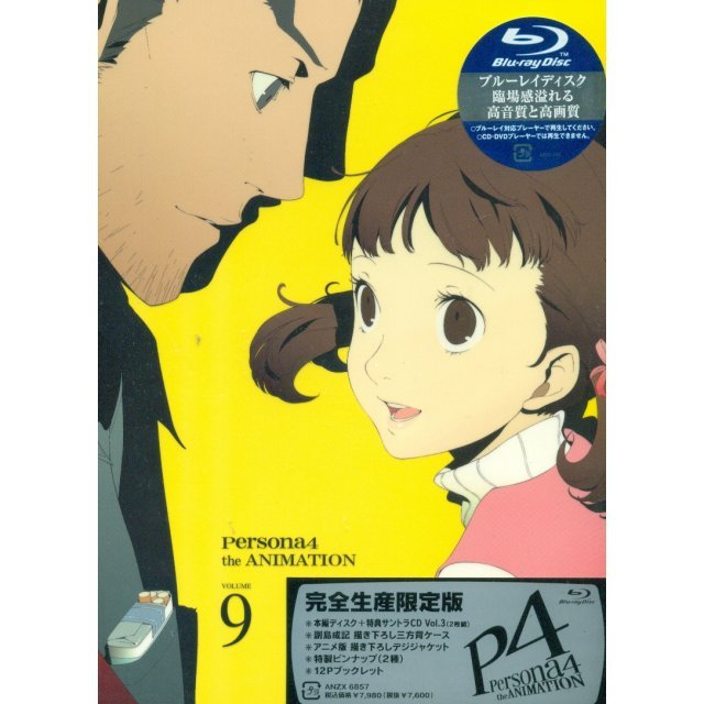 Persona 4 9 [Blu-ray+CD Limited Edition]