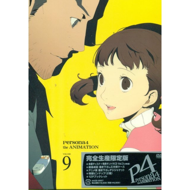 Persona 4 9 [DVD+CD Limited Edition]