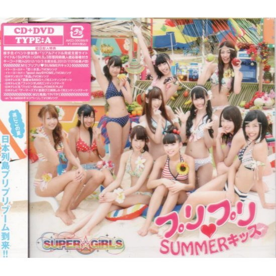 Puripuri Summer Kiss [CD+DVD Type A]