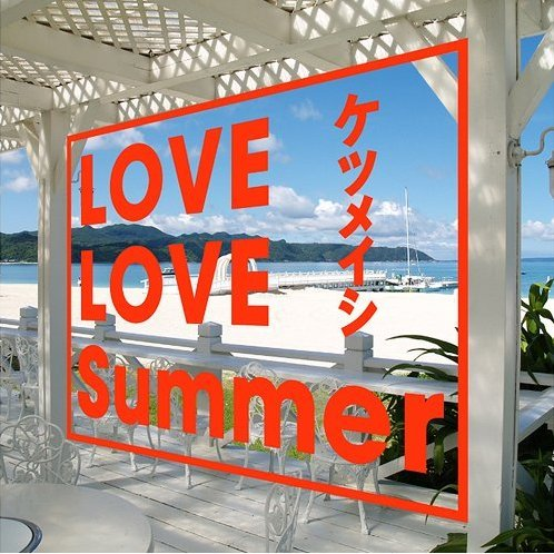 Love Love Summer [CD+DVD]