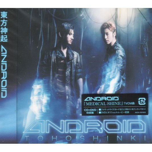 Android [CD+DVD Limited Edition]