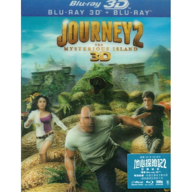 Journey 2: The Mysterious Island [2D+3D Lenticular Version]
