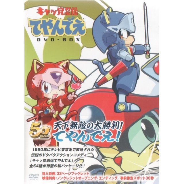 Samurai Pizza Cats / Kyatto Ninden Teyandee DVD Box [Limited Pressing]