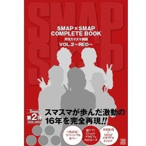 Smap x Smap Complete Book Vol.2 Red